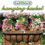 /レビュー特典/英国 ガードマン(GARDMAN) 壁掛けハンギングバスケット 60cm/ヤシマット、S字フック付き/