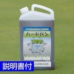 /レビュー特典/芝生用総合液肥 ハードバン サッチ分解や病害抑制の効果があるケイ酸肥料 1500ml