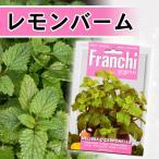 / メール便 / ハーブの種 レモンバーム(香水薄荷) イタリア FRANCHI社