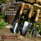 英国ブランド Spear&Jackson トラディショナル ガーデンハンドツール3点セット(ステンレススコップ&フォーク&ソイルスコップ)