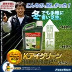 芝生 着色剤 冬も緑に バロネス Kアイグリーン 1kg入り