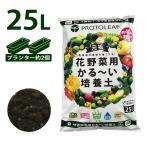 プロトリーフ 花野菜用かる〜い培養土 25L入り