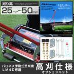 LM4D専用 高刈(ハイカット)仕様オプションキット/説明書付/