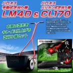 バロネス 芝刈り機セット(手動式芝刈り機LM4D&コード付バリカン式芝刈り機CL170)/送料無料/共栄社/