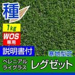 ペレニアルライグラス レグゼット 1kg入り お庭の広さ5〜12坪用 バロネス寒地型芝の種 短年草