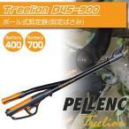 /代引不可/送料無料/ニッカリ PELLENC(ペレンク) トリリオン ポール式剪定鋏(剪定ばさみ) TREELION D45-700