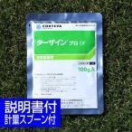 芝生用発芽前除草剤 ターザインプロDF 100g入り