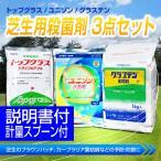 芝生用殺菌剤3点セット 病気 病害 トップグラスDF・ユニゾン水和剤・グラステン水和剤
