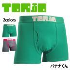 TORIO(トリオ)/ボクサーパンツ/メンズ/バナナくん/メール便対応/プレゼント/ギフト