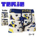 TORIO(トリオ)/ボクサーパンツ/メンズ/ローマ/メール便対応/プレゼント/ギフト
