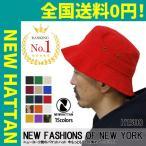 NEWHATTAN(ニューハッタン) キャップ 帽子 バケットハット H1500 メンズ レディース 男女兼用 メール便対応