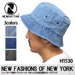 NEWHATTAN(ニューハッタン)/キャップ 帽子/バケットハット/H1530/メンズ/レディース/男女兼用/メール便対応