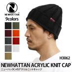 ニット帽 メンズ レディース NEWHATTAN ニューハッタン H3062 アクリルニットキャップ 男女兼用 メール便対応