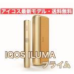 製品登録可能! iqos 4 新型アイコス イルマプライム IQOS ILUMA PRIME ゴールドカーキ