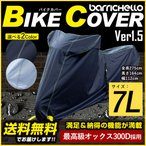 Barrichello(バリチェロ) バイクカバー 7Lサイズ 高級オックス300D使用 厚手生地 防水 ゴールドウイング ハーレー エレクトラグライド [ブラック] [シルバー]