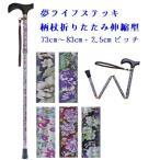 折りたたみ杖 夢ライフ ステッキ 柄 杖 折りたたみ伸縮型 介護用品
