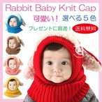 うさぎ 帽子 ニット帽 赤ちゃん ニット帽子 ベビー キッズ 子 子供 用 防寒 選べる5色 送料無料