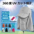 紫外線対策 帽子 全8色 日焼け防止 3way フェイスカバー 付き UVカット 送料無料