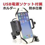 バイク用 USB 電源 2.4A(5V / 2.4A) ソケット付 急速充電 防水仕様 スマホ スマートフォン ホルダー バー マウント 多機種対応!!落下防止用 ラバーグリップ