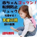ベビー 赤ちゃん 頭 保護 ベビー用ヘッドガードクッション ヘルメット セーフティー リュック 安全 室内 天使の羽
