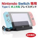Nintendo Switch 充電スタンド Type-C ニンテンドー スイッチ プレイスタンド 充電 ケーブル スタンド ドック doc 充電器 USBケーブル 付属