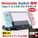 Nintendo Switch 充電スタンド Type-C ニンテンドー スイッチ プレイスタンド 充電 ケーブル スタンド ドック doc 充電器 USBケーブル 9H保護フィルム 付属