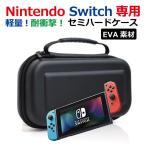 Nintendo Switch ケース 収納 カバー セミ ハードケース ニンテンドー スイッチ 対応 EVAケース 送料無料