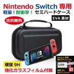 Nintendo Switch ケース 収納 カバー セミ ハードケース ニンテンドー スイッチ 対応 EVAケース 9H強化ガラス保護フィルム付属 送料無料