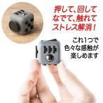 フィジェットキューブ ストレス解消キューブ おもちゃ 6面体 不安 緊張解除 ストレス Fidget Cube 手持ち無沙汰解消グッズ