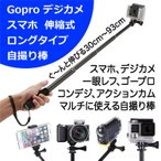GoPro hero5 - GoPro HERO7 自撮り棒 HERO6 HERO5 HERO4 hero セルフィ 伸縮式 93cm ロングタイプ 調節可能