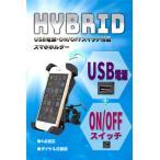 バイク スマホホルダー USB 電源 ON/OFFスイッチ 付属 ダイヤル式 急速充電防水仕様 (ノーマルタイプ)