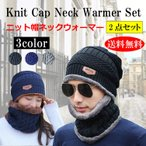 Hat - ネックウォーマー ニット帽  2点セット メンズ レディース 帽子 冬 裏起毛 男女兼用 ニット帽子 ニットキャップ 送料無料