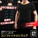 加圧シャツ メンズ 加圧インナー コンプレッションウェア スポーツインナー 姿勢矯正 着圧 補正下着 ダイエット 半袖 M L XL