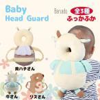 ショッピング赤ちゃん 赤ちゃん 転倒防止 リュック メッシュ 転倒 頭 保護 クッション ベビー ヘルメット セーフティー ヘッドガード 牛 ミツバチ リス 3種