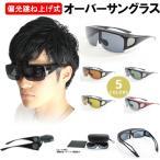 オーバーサングラス 偏光 跳ね上げ式 サングラス メンズ UV400 スポーツ ドライブ ゴルフ 格好いいサングラス 【ケース付き】