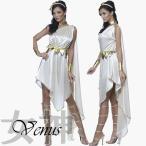 女神 コスチューム 大人用 ハロウィン ギリシャ神話 アテナ女神 ビーナス 衣装