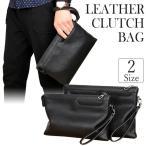 クラッチバッグ メンズ 小さめ 大きい おしゃれ PUレザー 皮 革 レザー かばん バッグ 小物入れ 薄型 ハンドバッグ