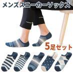 靴下 メンズ くるぶし ソックス セット 薄手 コットン 綿100% スニーカー スポーツ スクール ストリート くつ下