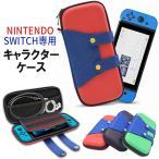 Nintendo Switch スイッチ ケース キャラクター キャリングケース収納ケース キャリーケース カバー 保護 任天堂 EVAケース