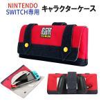 ニンテンドースイッチ ケース スイッチ キャラクター カバー Switch ニンテンドー 任天堂 Nintendo 大容量 収納 バッグ 保護ケース