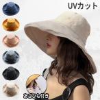 UVカット 帽子 レディース 日よけ 紫外線対策 折りたたみ つば広 uv 熱中症 春 夏 ハット ぼうし アウトドア 可愛い おしゃれ 農作業 あご紐つき サイズ調整可能