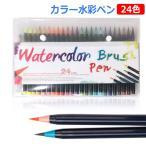 水彩筆 筆セット 水彩ペン 水彩毛筆 水性筆ペン 絵描き 塗り絵 アートマーカー 美術 事務用 画材 子供用画材 収納ケース付き 24色