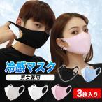 冷感 マスク 夏用 接触冷感 ひんやり 洗えるマスク 夏 アイスシルク 涼しい メンズ レディース 冷感マスク 繰り返し使える クール 通気性 耐久性 3枚入り