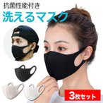 秋冬用マスク マスク 洗えるマスク 洗える 秋冬 温かい 個包装 あったか ホットマスク 防寒マスク 抗菌 防寒 息がしやすい 立体 水着素材  スパンデックス  3枚