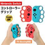 任天堂 スイッチ フィットボクシング 対応 コントローラー グリップ ハンドル ニンテンドー フィットボクシング 対応 Nintendo Switch Joy-Con