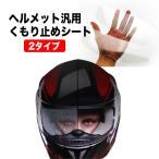 バイク ヘルメット 汎用 曇り止めシート くもり止めシート 曇り 結露防止 シール オフロード フルフェイス ハーフヘルメット バイク用 シールド