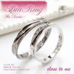 ペアリング シルバー925 クローストゥミー ペアアクセサリー プレゼント ギフト 贈り物 リング アクセサリー 指輪 彼女 彼氏 恋人 妻 夫