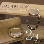 2個セット バッグホルダー 便利 鞄掛け チャーム ハンガー 簡易フック コンパクト 持ち運べる 折り畳み式 フック バッグハンガー 傘 手提げ
