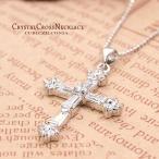 クロス ネックレス レディース 十字架 シンプル ロザリオ