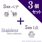 ピアス アレルギー 対応 ステンレス シンプル 一粒ピアス メンズ レディース 金属アレルギー 対応 3つ 3個セット 3mm 5mm